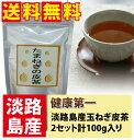 ポリフェノール・ケルセチンを含んだ玉ねぎの皮をお茶にした健康茶 50g * 2袋セット [送料無料][淡路島産][玉ねぎ皮茶] kawa2
