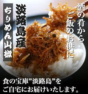 淡路島産3種セット( ちりめん山椒 ちりめん生姜 くぎ煮 )酒の肴からご飯のお供まで 送料無料 3set60