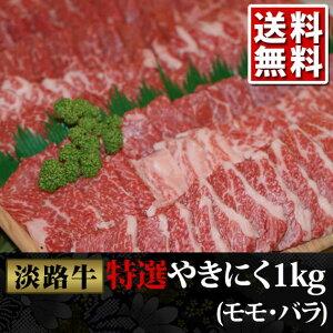 国産和牛 淡路牛 焼肉(モモ・バラ)1kg!!最高クラスの淡路牛をご提供!![送料無料][産地直送]yakimomo1000