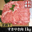 淡路牛 すき焼き1kg!!最高クラスの淡路牛をご提供!![送料無料][産地直送]suki1000