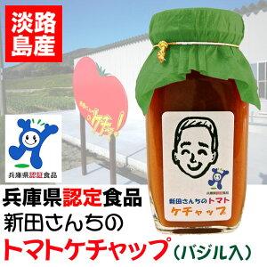 [兵庫県認定食品]TVで紹介されました!新田さんちのトマトケチャップ(バジル入) 300g 2本[淡路島産][手作り][無添加]basil2