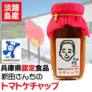 [兵庫県認定食品]TVで紹介されました!新田さんちのトマトケチャップ 300g 1本[淡路島産][手作り][無添加]tomato1