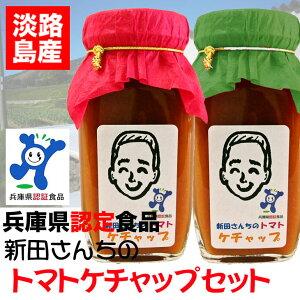 [兵庫県認定食品]TVで紹介されました!新田さんちのトマトケチャップ ノーマル・バジル2本セット[淡路島産][手作り][無添加]tomatoset1