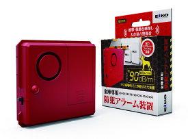【玄関渡し】EIKO エーコー 防犯アラーム装置 ARW【メーカー直送】