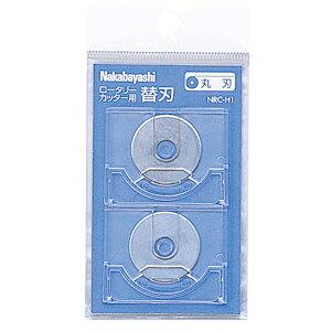 ナカバヤシ ロータリーカッター オプション品 替え刃 丸刃 NRC-H1