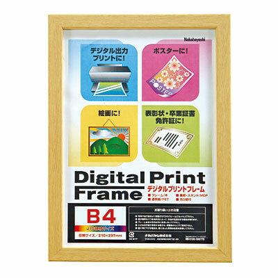\ポイント10倍/ナカバヤシ デジタルプリントフレーム B4 / A4 フ-DPW-B4-N ナチュラル フォトフレーム 写真立て #300#
