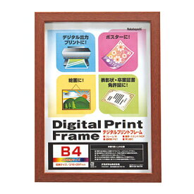 ナカバヤシ デジタルプリントフレーム B4 / A4 フ-DPW-B4-BR ブラウン フォトフレーム 写真立て #300#