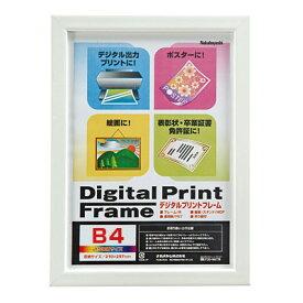 ナカバヤシ デジタルプリントフレーム B4 / A4 フ-DPW-B4-W ホワイト フォトフレーム 写真立て #300#