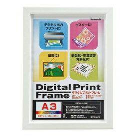 ナカバヤシ デジタルプリントフレーム A3 / B4 フ-DPW-A3-W ホワイト #300#