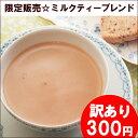 ミルクティー ブレンド 100g(わけあり)