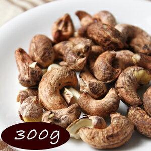 カシューナッツ 渋皮付き ロースト (塩味) 300g
