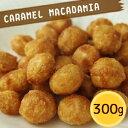 塩キャラメル マカダミアナッツ 300g
