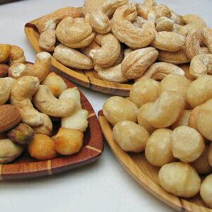 マカダミア、カシュー、ミックスナッツの塩味のおつまみナッツ3種セット 送料無料