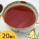 デカフェ紅茶 ケニア CTC PF 三角ティーバッグ 20個入り 【あす楽対応】