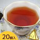 デカフェ紅茶 セイロン OP 三角ティーバッグ 20個入り