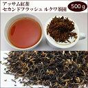 アッサム紅茶 2016年セカンドフラッシュ ルクワ茶園 O-359 STGFOP1(CL) 500g【あす楽対応】