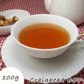 セイロン紅茶 キャンディー クレイグヘッド茶園 100g (50g x 2袋) BOP クオリティーシーズン 【セイロン ティー】