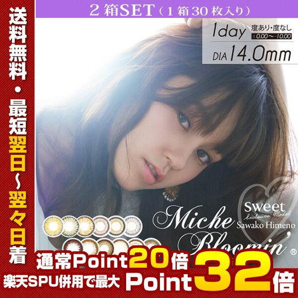 [クーポン配布中] ミッシュブルーミン〜Miche Bloomin〜/ワンデーカラコン(度あり 度なし/30枚入り×2箱SET)洗練された透明感のある瞳へ…