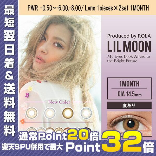 【クーポン発行中】LILMOON 1Month 〜リルムーン・マンスリー〜 (度あり/2枚set/全11色)