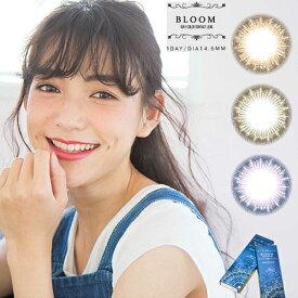 ブルーム ワンデーカラコン Bloom (度あり・度なし/2箱SET×10枚入り/全3色)