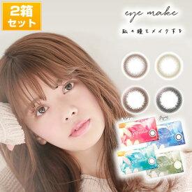 アイメイク マンスリー カラコン eyemake (度あり・度なし/2箱SET×1箱2枚入り/全4色)