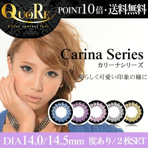 クォーレ・カリーナシリーズ(QUORE)度あり カラコン2枚SET /ブラウン/グレー/ピンク/ブルー/バイオレット 全5色・DIA14.5mm