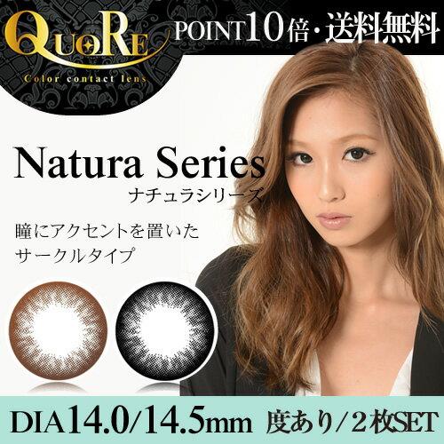 クォーレ・ナチュラシリーズ(QUORE)度ありカラコン・2箱2枚SET ブラック/ブラウン2色・DIA14.0mm/14.5mm