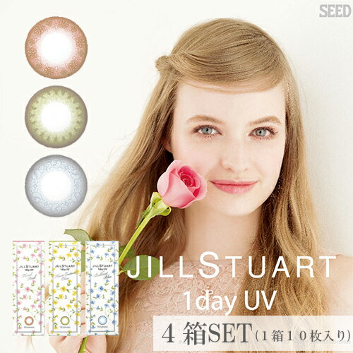 JILLSTUART 1 day UV/ジルスチュアートワンデーUV(度あり・度なし/10枚×4箱SET/全3色)