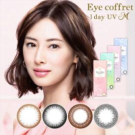 シード Eye coffret 1day UV M /アイコフレワンデーUVモイスト(度あり・度なし/10箱SET×10枚入り/全4色)