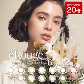 エルージュ カラコン 2ウィーク(eRouge)2箱SET/大屋夏南イメージモデルカラコン・エルージュ