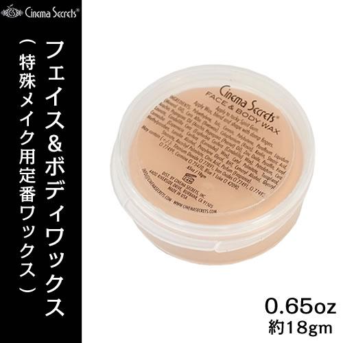 シネマシークレット - ワックス/0.65オンス