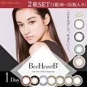ビーハートビーワンデー カラコン(BeeHeartB/ビーハートビーワンデー)全11色・30枚/35枚入り2箱セット/ビーハートビーワンデー各カラー
