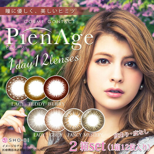 ピエナ−ジュ Pien Age(度あり・度なしカラコン)ワンデー2箱セット(1箱12枚入り) 全7色