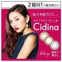 シジーナ カラコン(Cidina)/佐々木彩乃デザインプロデュース(度あり 度なし/20枚入り×2箱SET)