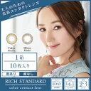 RICH STANDARD Premium/リッチスタンダード プレミアム/ 度あり・度なし 1箱10枚入り 全2色 1Dayカラコン