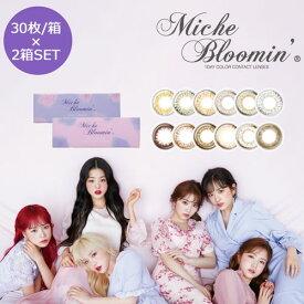 ミッシュブルーミン ワンデーカラコン〜Miche Bloomin〜(30枚/箱×2箱SET)