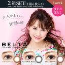 ベルタ(BELTA) 度あり・度なし 6枚×2箱SET 全3色 大人かわいい秘密は瞳