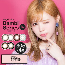エンジェルカラーワンデー バンビ(banbi ワンデー) 全6色/4箱set(1箱30枚入り) 益若つばさ