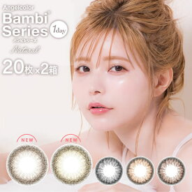 エンジェルカラー バンビ ナチュラル ワンデー/Bambi Series Natural 20枚×2箱SET