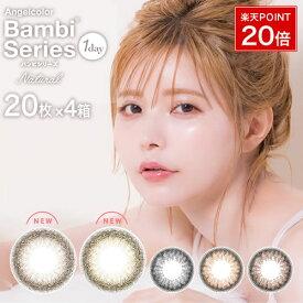 エンジェルカラー バンビシリーズ ナチュラル ワンデー Banbi ワンデー 20枚×4箱SET