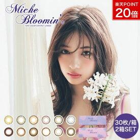 ミッシュブルーミン ワンデーカラコン〜Miche Bloomin〜/(度あり 度なし/30枚入り×2箱SET)
