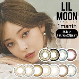 【クーポン発行中】LILMOON 1Month 〜リルムーン・マンスリー〜 (度あり/2箱[2枚]set/全11色)