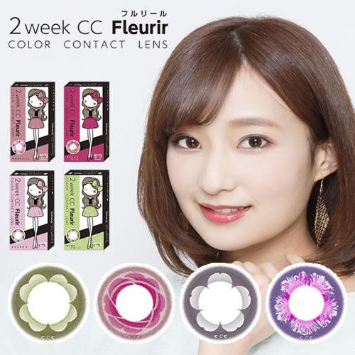 2ウィークCCフルリール (2week CC Fleurir)1箱6枚入り /2ウィークカラコン (度なし・度あり)「色つきリップ」発想のクリアカラーレンズ