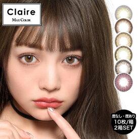 クレア by マックスカラー(Claire by MAXCOLOR)2箱SET/ちぃぽぽプロデュース(1箱10枚入り/6色)