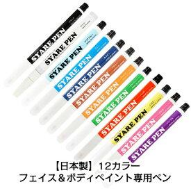 ナニワシャレペン (フェイス&ボディペイントペン)×1本【国産品】