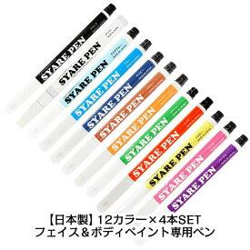 ナニワシャレペン (フェイス&ボディペイントペン)×4本【国産品】