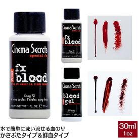 血のり / 血糊 シネマシークレット - 黒色タイプ&鮮血タイプ / 1オンス