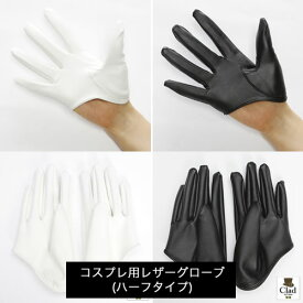 レザーグローブ・ハーフ 白・黒(No.5 / No.6)