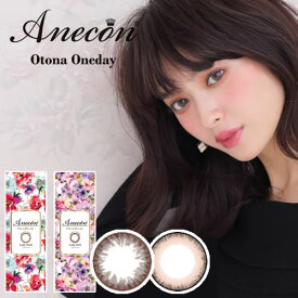 アネコン オトナワンデー(Anecon Otona Oneday)/失敗しない 馴染んで盛れる鉄板Oneday カラコン 1箱10枚入り