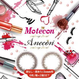 モテコンメイクアップ2ウィーク(Motecon make-up 2week)2箱SET(1箱4枚入り)/2ウィークカラコン(度なし・度あり)
